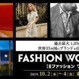 今年もファッションワールド東京に出展します。