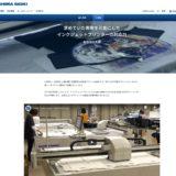 島精機製作所さまのホームページにて導入事例が紹介されました